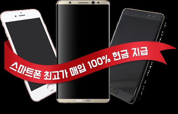 스마트폰 최고가 매입 100% 현금지급